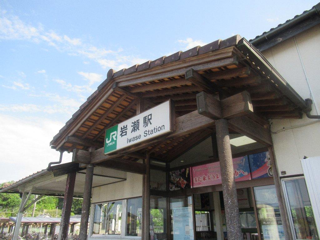 岩瀬駅は、茨城県桜川市犬田にある、JR東日本水戸線の駅。