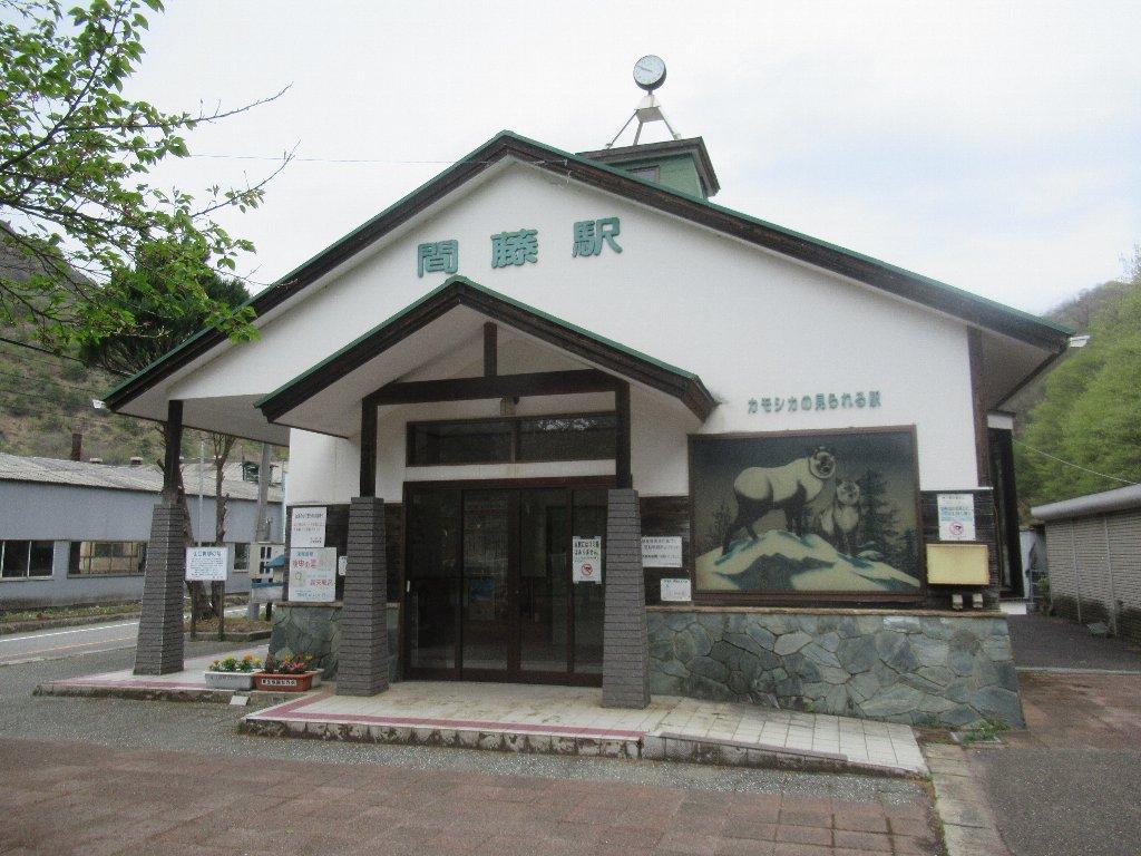 間藤駅は、栃木県日光市足尾町下間藤にあるわたらせ渓谷鐵道の駅。