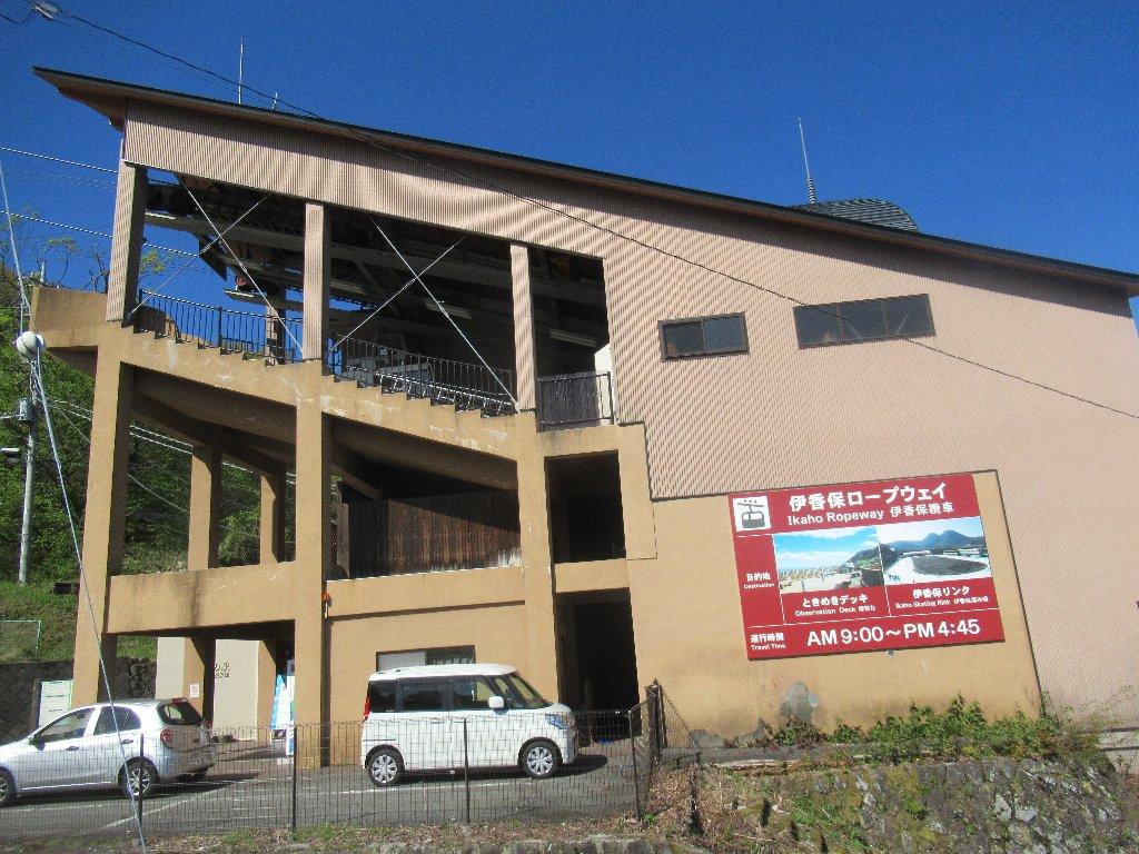 伊香保ロープウエイは、群馬県渋川市にある渋川市営の索道。