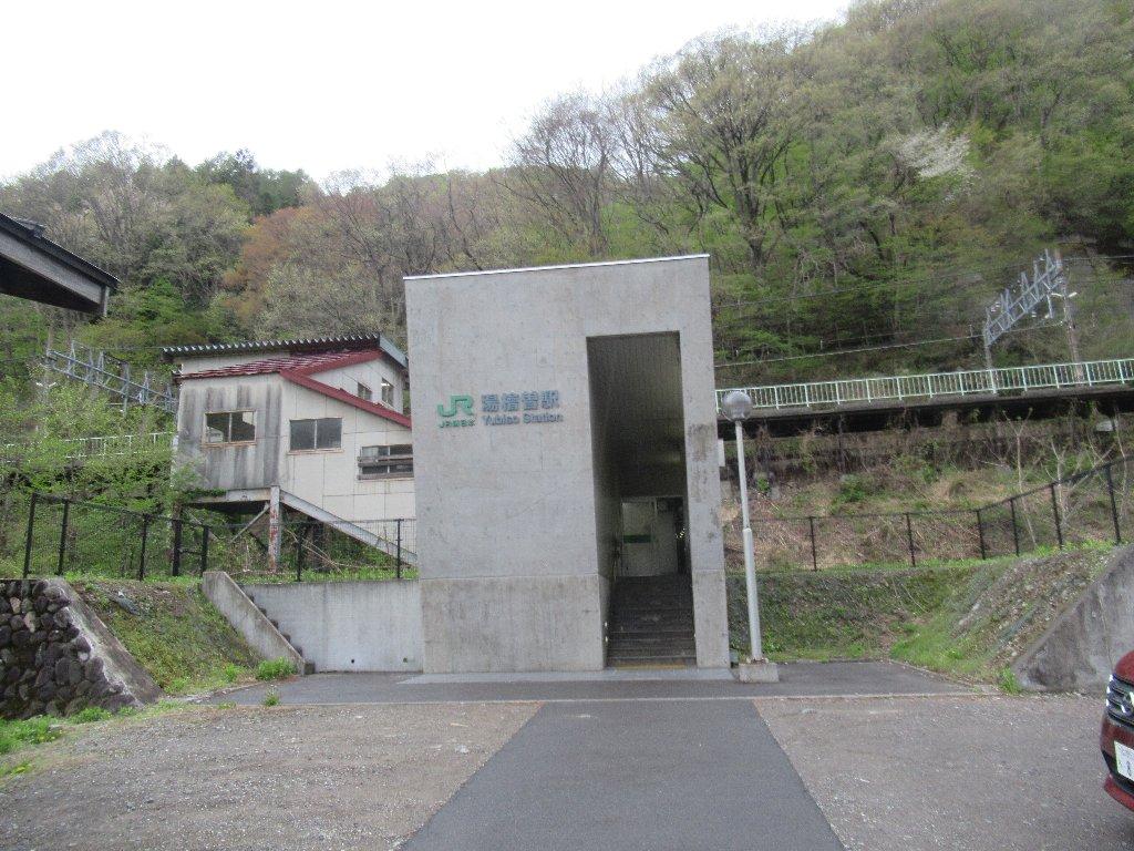 湯檜曽駅は、群馬県利根郡みなかみ町湯檜曽にある、JR東日本の駅。