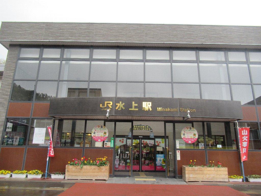 水上駅は、群馬県利根郡みなかみ町鹿野沢にある、JR東日本上越線の駅。