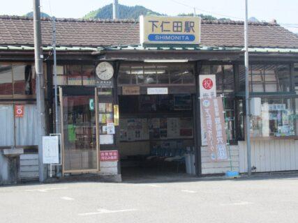 下仁田駅は、群馬県甘楽郡下仁田町にある、上信電鉄上信線の駅。