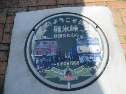 碓氷峠鉄道文化むらは、群馬県安中市にあるテーマパーク。