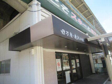 万座・鹿沢口駅は、群馬県吾妻郡嬬恋村にある、JR東日本吾妻線の駅。