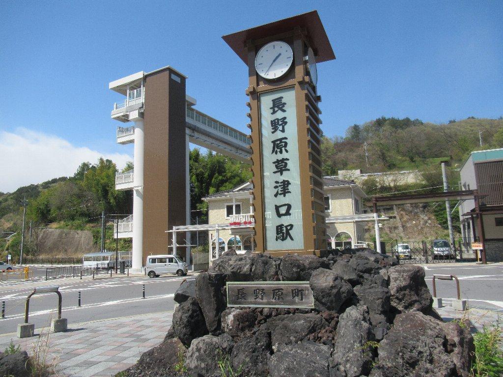 長野原草津口駅は、群馬県吾妻郡長野原町にある、JR東日本吾妻線の駅。