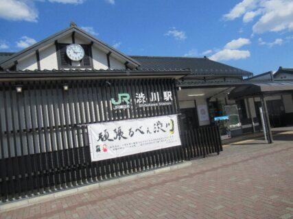 渋川駅は、群馬県渋川市渋川辰巳町にある、JR東日本の駅。