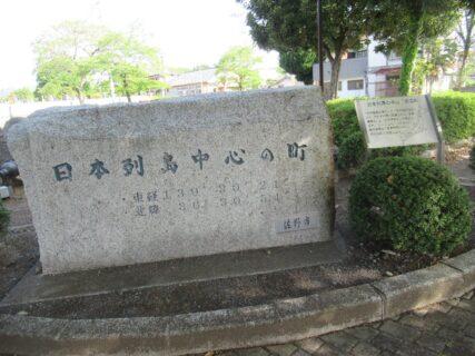 田沼駅そばに日本列島中心の町の碑が設置されている。