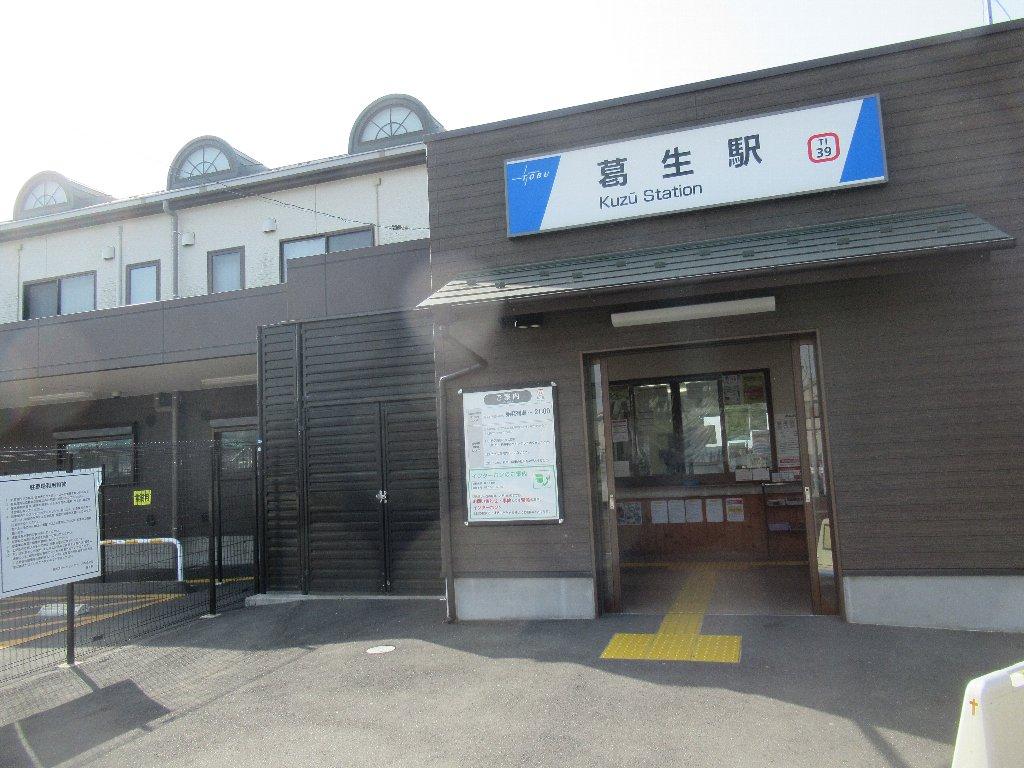 葛生駅は、栃木県佐野市葛生東にある、東武鉄道佐野線の駅。