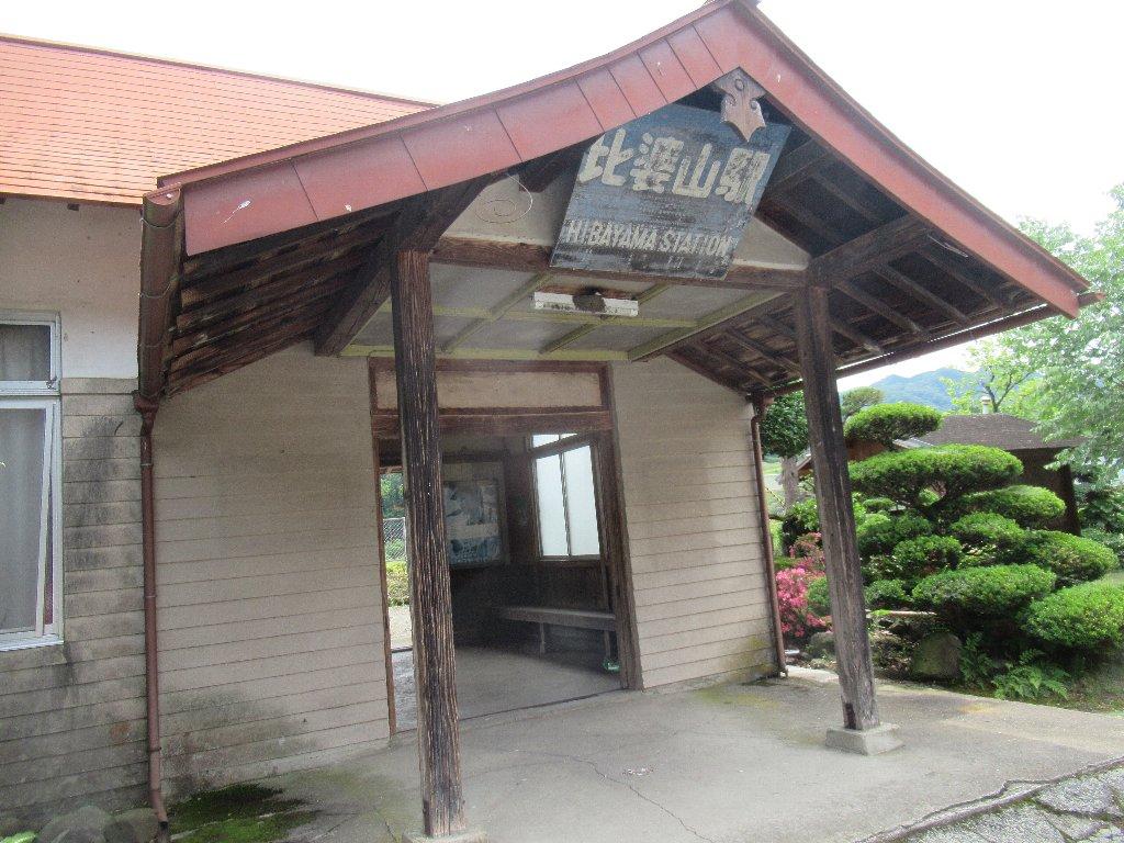 比婆山駅は、広島県庄原市西城町大屋にある、JR西日本芸備線の駅。