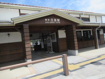 備後庄原駅は、広島県庄原市中本町二丁目にある、JR西日本芸備線の駅。