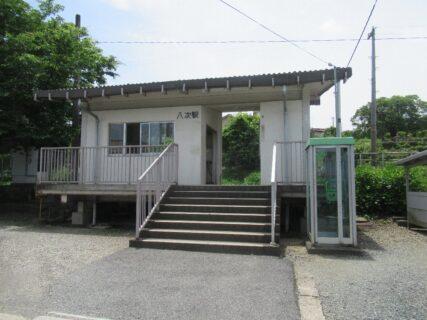 八次駅は、広島県三次市南畑敷町にある、JR西日本芸備線の駅。