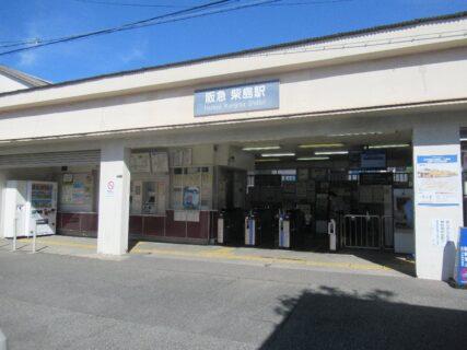 柴島駅は、大阪市東淀川区柴島二丁目にある、阪急電鉄千里線の駅。
