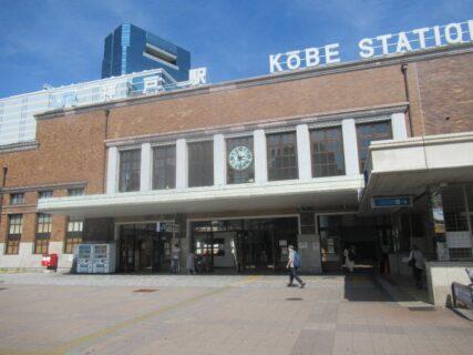 神戸駅は、神戸市中央区相生町三丁目にある、JR西日本の駅。