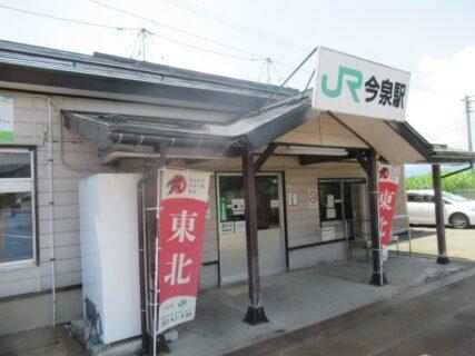 今泉駅は、山形県長井市今泉にある、JR東日本・山形鉄道の駅。