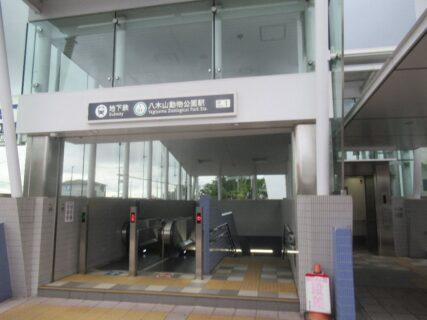 八木山動物公園駅は、仙台市太白区にある、仙台市地下鉄東西線の駅。