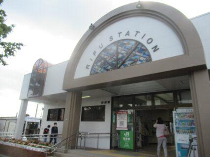 利府駅は、宮城県宮城郡利府町森郷字柱田にある、JR東日本東北本線の駅。
