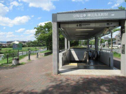 神宮丸太町駅は、京都市左京区丸太町橋東詰にある、京阪電気鉄道の駅。