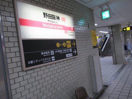 野田阪神駅は、大阪市福島区大開一丁目にある、大阪メトロ千日前線の駅。