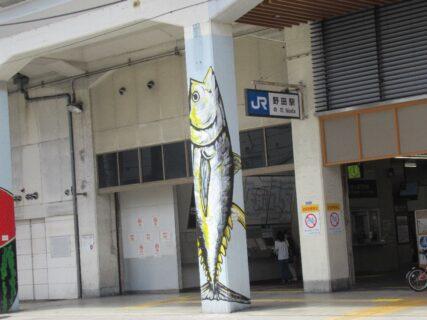 野田駅は、大阪市福島区吉野三丁目にある、JR西日本大阪環状線の駅。