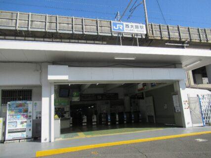 西大路駅は、京都市南区唐橋西平垣町にある、JR西日本東海道本線の駅。