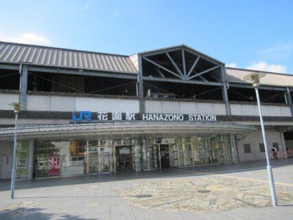 花園駅は、京都市右京区花園寺ノ内町にある、JR西日本山陰本線の駅。