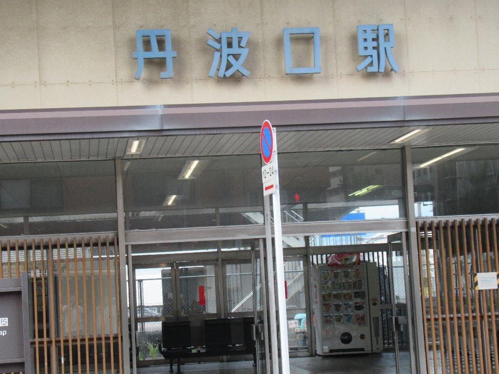 丹波口駅は、京都市下京区中堂寺南町にある、JR西日本山陰本線の駅。