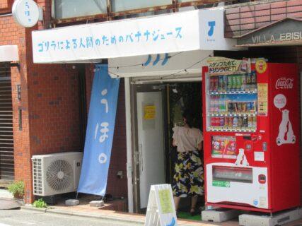 ゴリラによる人間のためのバナナジュース、これが店名w