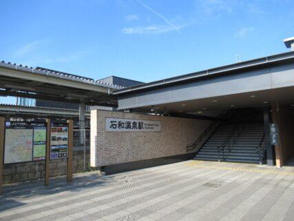 石和温泉駅は、山梨県笛吹市石和町松本にある、JR東日本中央本線の駅。
