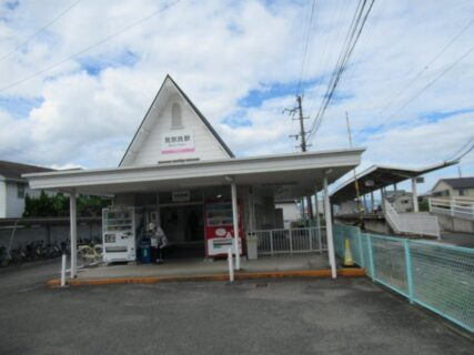 見奈良駅は、愛媛県東温市にある、伊予鉄道横河原線の駅。