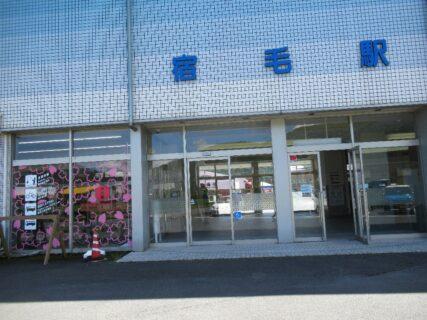 宿毛駅は、高知県宿毛市にある土佐くろしお鉄道宿毛線の駅。