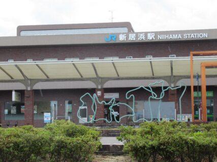 新居浜駅は、愛媛県新居浜市坂井町にある、JR四国・JR貨物予讃線の駅。