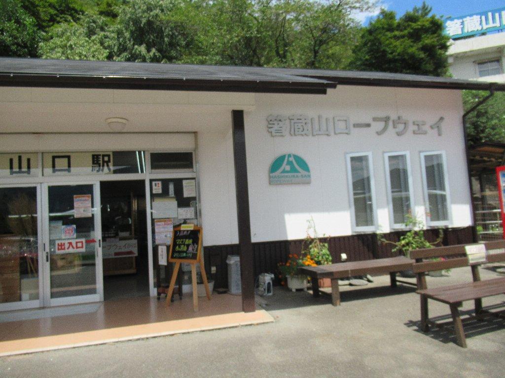 箸蔵山ロープウエイは、徳島県三好市池田町州津にあるロープウェイ路線。