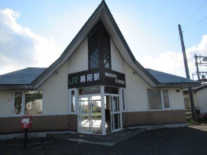 稀府駅は、北海道伊達市南稀府町にある、JR北海道室蘭本線の駅。
