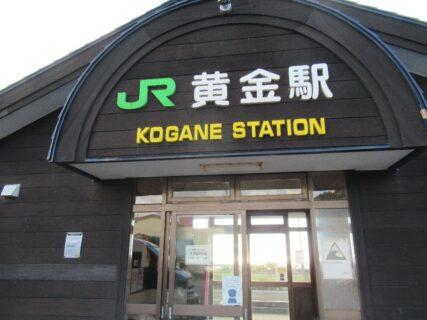 黄金駅は、北海道伊達市南黄金町にある、JR北海道室蘭本線の駅。