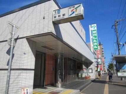 栄町駅は、北海道札幌市東区にある、札幌市営地下鉄東豊線の駅。