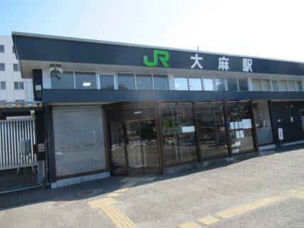 大麻駅は、北海道江別市大麻中町にある、JR北海道函館本線の駅。