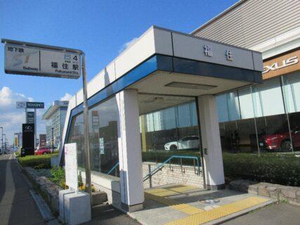 福住駅は、札幌市豊平区にある、札幌市営地下鉄東豊線の駅。