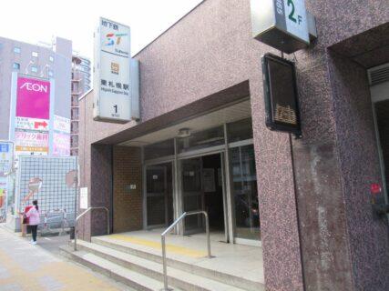 東札幌駅は、札幌市白石区にある、札幌市営地下鉄東西線の駅。