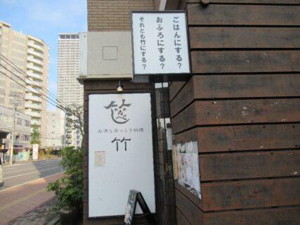 お酒とほっこり料理「竹」なるお店の看板とロゴについて。