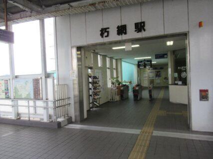 朽網駅は、北九州市小倉南区朽網東一丁目にある、JR九州日豊本線の駅。