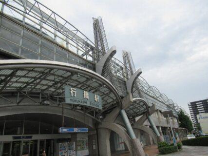 行橋駅は、福岡県行橋市西宮市二丁目にある、JR九州・平成筑豊鉄道の駅。
