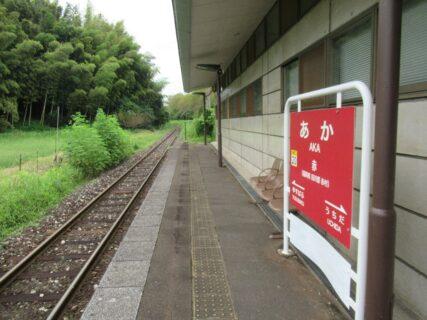 赤駅は、福岡県田川郡赤村大字内田にある平成筑豊鉄道田川線の駅。