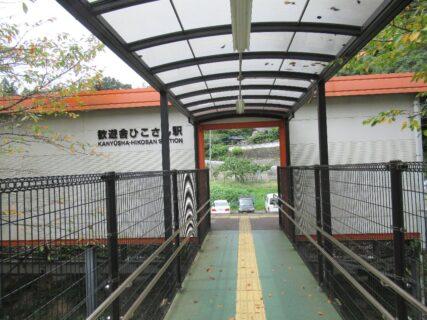 歓遊舎ひこさん駅は、福岡県田川郡添田町にある、JR九州日田彦山線の駅。