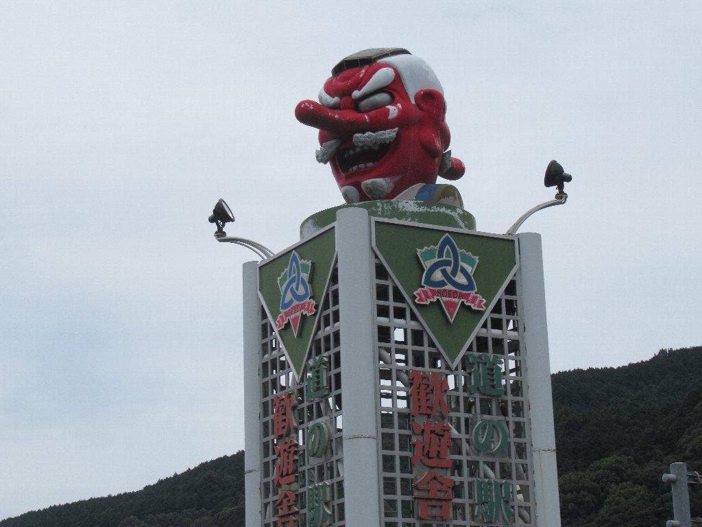 道の駅歓遊舎ひこさんは、福岡県田川郡添田町にある道の駅。