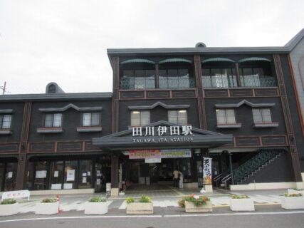 田川伊田駅は、福岡県田川市大字伊田にある、JR九州・平成筑豊鉄道の駅。