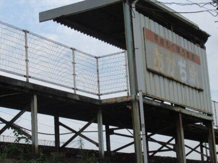 あかぢ駅は、福岡県鞍手郡小竹町大字赤地にある、平成筑豊鉄道の駅。