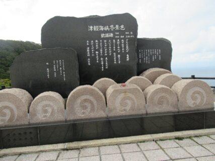 津軽海峡冬景色の歌謡碑でございます。