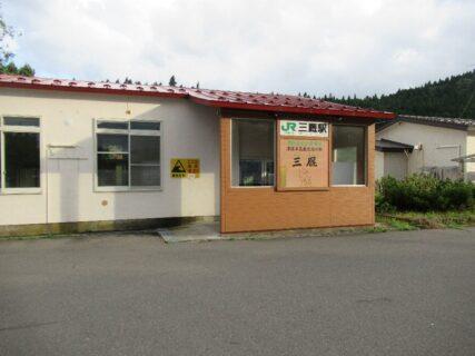三厩駅は、青森県東津軽郡外ヶ浜町にある、JR東日本津軽線の駅。