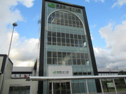 奥津軽いまべつ駅は、青森県東津軽郡今別町にある北海道新幹線の駅。