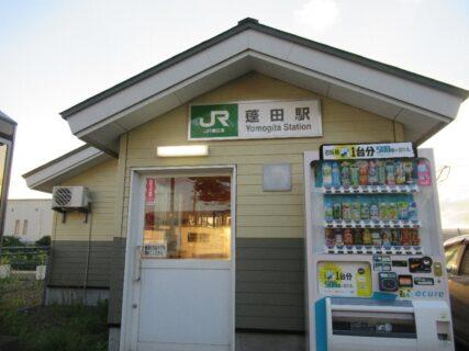 蓬田駅は、青森県東津軽郡蓬田村にある、JR東日本津軽線の駅。